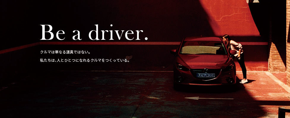 Be a driver!